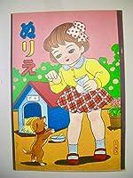 昭和レトロミエコのぬりえ (ブック-7)おやつのじかんよかくれた名作5ページ昭和20~ 30年代当時物稀少品RNHー64 コレクション
