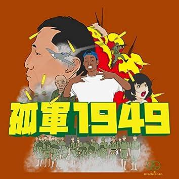 孤軍1949