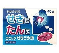 【指定第2類医薬品】エピックせきどめ錠 40錠