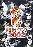 優勝 読売ジャイアンツ2002[VPBH-11644][DVD]