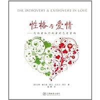 性格与爱情——内向者与外向者的恋爱密码