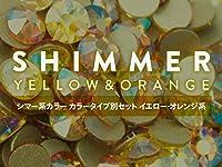 シマー系カラー カラータイプ別セット イエロー・オレンジ系 (各カラー10粒ずつ 合計60粒) ss16