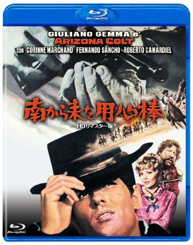 南から来た用心棒 HDリマスター版 [Blu-ray]