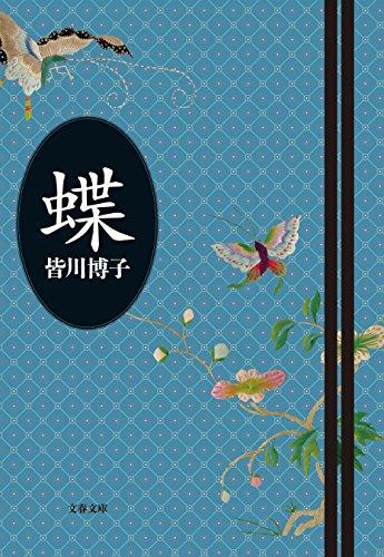 蝶 (文春文庫)