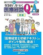 なるほど、なっとく医療経営Q&A50 【5訂版】