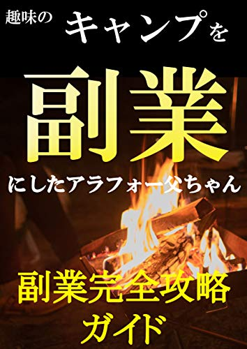 趣味のキャンプを副業にしたアラフォー父ちゃん 【特典付き】【2020】【副業】【初心者】【スマホ】