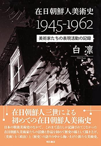 在日朝鮮人美術史1945-1962――美術家たちの表現活動の記録