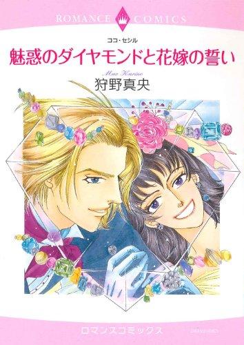 魅惑のダイヤモンドと花嫁の誓い (エメラルドコミックス ロマンスコミックス)の詳細を見る