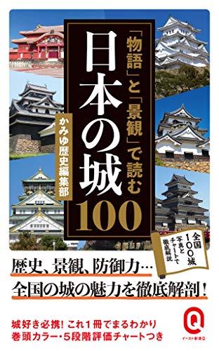 「物語」と「景観」で読む日本の城100 (イースト新書Q)