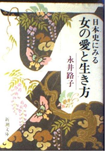 日本史にみる女の愛と生き方 (新潮文庫)