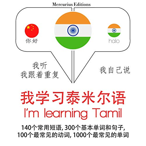 I'm learning Tamil audiobook cover art