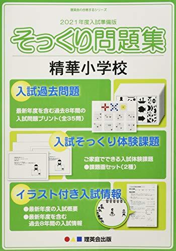 (2021年度入試準備版 そっくり問題集)精華小学校