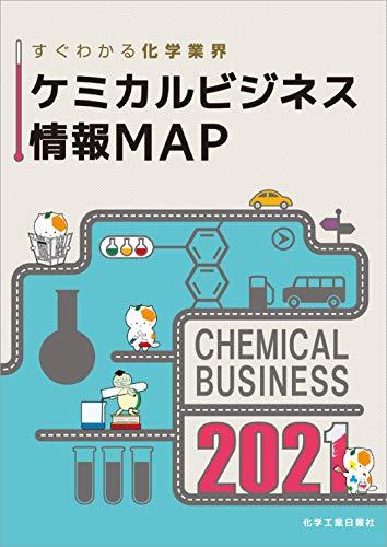 ケミカルビジネス情報MAP 2021