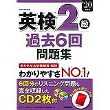 英検2級過去6回問題集 '20年度版