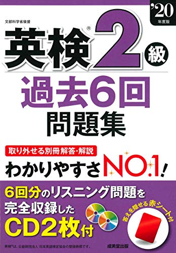 成美堂出版『英検2級過去6回問題集』