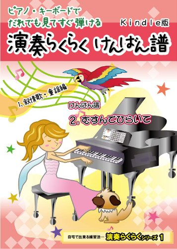 ENSOURAKURAKU KENNBANNFU ITI JOJOUKA/DOUYOUHENN NI MUSUNNDEHIRAITE (Japanese Edition)