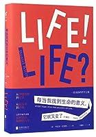 正版 每当我找到生命的意义 它就又变了 心理学书籍畅销书 北京联合全新精装珍藏版精致小开本值得拥有未读思想家畅销书籍