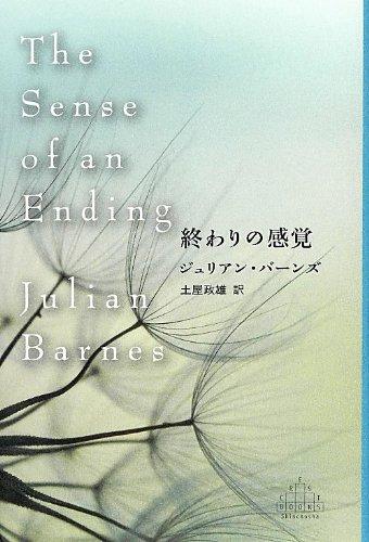 終わりの感覚 (新潮クレスト・ブックス)