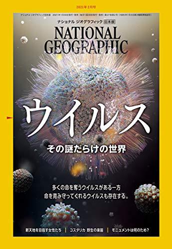 ナショナル ジオグラフィック日本版 2021年2月号[雑誌]