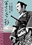 富士に立つ影[DVD]