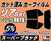 A.P.O(エーピーオー) リア (s) スプラッシュ XB32S (5%) カット済み カーフィルム 5ドア XB32 スズキ
