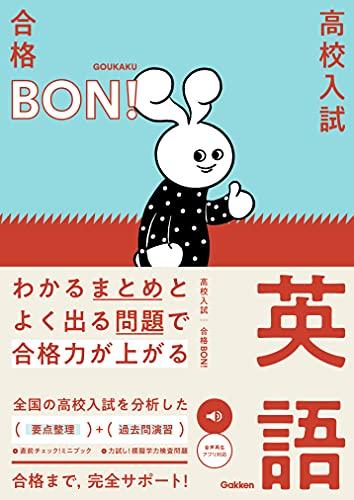 わかるまとめとよく出る問題で合格力が上がる 英語 (高校入試 合格BON!)