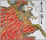 おきなわ島のこえ―ヌチドウタカラ(いのちこそたから) (記録のえほん 3)