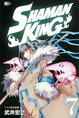 SHAMAN KING(7) (マガジンエッジKC)