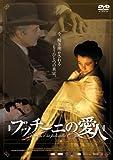プッチーニの愛人 [DVD]