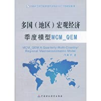 Multi-national (regional) macroeconomic quarterly model of MCM QEM