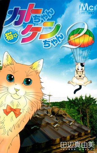 猫・カトちゃんケンちゃん 2 (マーガレットコミックス)