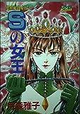 Sの女王―変態相談室2 (ミッシィコミックス)