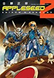 Appleseed Book 2: Prometheus Unbound (English Edition)