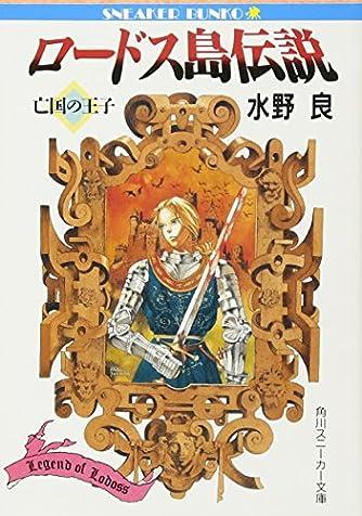ロードス島伝説―亡国の王子 (角川スニーカー文庫)