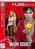 ウォーム・ボディーズ[DVD]