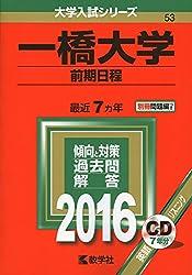 一橋大学(前期日程) (2016年版大学入試シリーズ) ・赤本・過去問