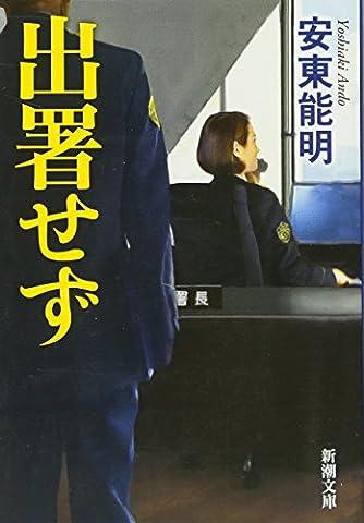 出署せず (新潮文庫)