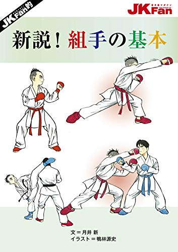 Karate Magazine JKFan Presents Basic of Kumite (Japanese Edition)