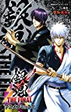 銀魂 THE FINAL アニメコミックス (集英社ホームコミックス)