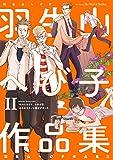 羽生山へび子作品集 II (H&C Comics ihr HertZシリーズ)