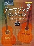 ソロ ギターで奏でる テーマソング セレクション ~映画 テレビの名曲たち~ 【参考演奏CD付】