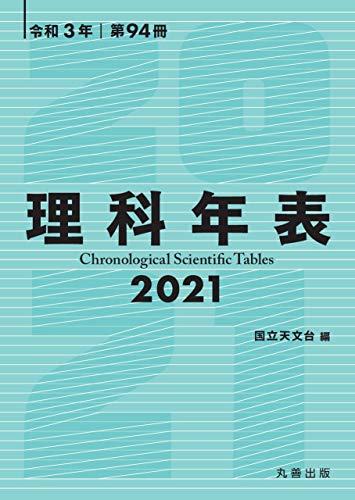 理科年表 2021