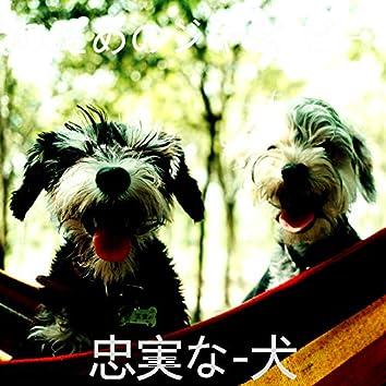 忠実な-犬