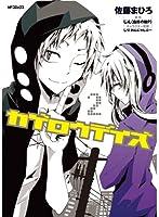カゲロウデイズ 2 (MFコミックス ジーンシリーズ)