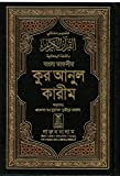 Quran with Bangla Translation -Al Quran Al Kareem in Bengali Language- Darussalam-*Indian Printed BEST Quality