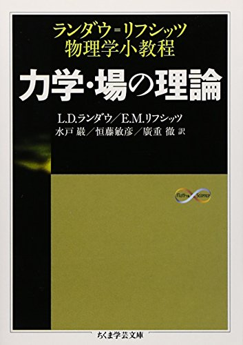 力学・場の理論―ランダウ=リフシッツ物理学小教程 (ちくま学芸文庫)