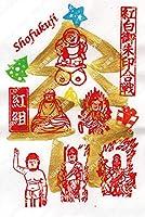 佐白山 正福寺 ご朱印 「紅白ご朱印合戦・紅組・リメイク」