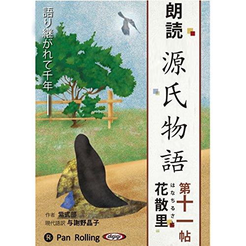 『源氏物語(十一) 花散里(はなちるさと)』のカバーアート