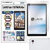 ASDEC LAVIE Tab E TE708/KAS 保護フィルム 8型 ノングレアフィルム 日本製 防指紋 気泡消失 映込防止 アンチグレア NGB-NLE708/PC-TE708KAS