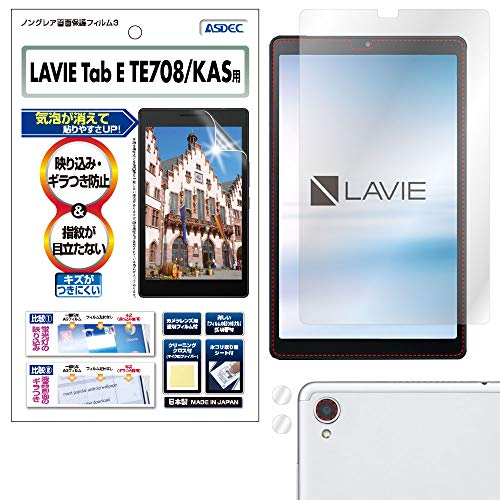 LAVIE Tab E TE708/KAS PC-TE708KASのサムネイル画像